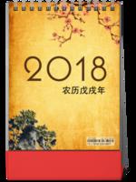 2018台历-水墨-商务台历-公司企业-8寸竖款双面
