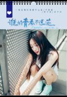 谁的青春不迷茫【青春、毕业季、毕业聚会、图文可换】-A4挂历
