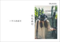 记忆旅行 在路上#-我们的纪念册22p