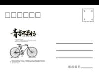 青春不散场  毕业季 同学 聚会  留念-全景明信片(横款)套装