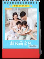 原创 超级萌宝贝幸福童年成长故事8shu d11011203-8寸竖款单面台历