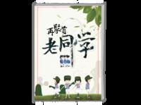 再聚首老同学#-A4时尚杂志册(26p)