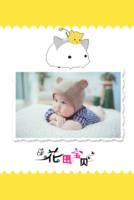 花田宝贝#-32pA4双面水晶