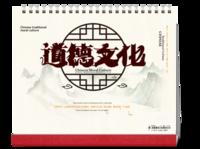 道德礼仪,中华民族传统-10寸双面印刷台历