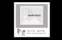 时光集(旅行,青春,毕业季)(封面照片可换)-8x8印刷单面水晶照片书21P