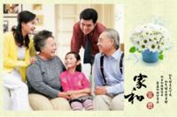 家和 家庭 全家福  照片可换-9寸木版画横款