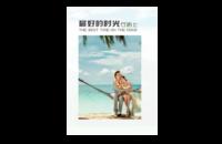21P-A4单面水晶印刷照片书