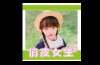 俏皮女生 时尚 萌娃 宝贝  纪念  可更换照片  亲子 可爱-8x8印刷单面水晶照片书21P