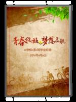 青春绽放梦想启航毕业纪念册-A4杂志册(32P)