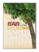 复古风青春毕业纪念册-A4杂志册(32P)