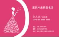 名片 创意大气简约时尚简洁高档个性美女服装服饰美容化妆粉红-高档双面定制横款名片