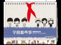 学校那些事(珍藏记忆、毕业礼物、同学合影)-8寸双面印刷台历