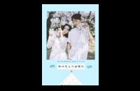【用洪荒之力去爱你,用一辈子去守护我们的爱情】(图文可换)-8x12印刷单面水晶照片书21p