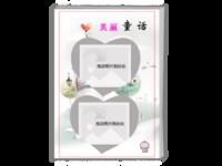 美丽童话-A4时尚杂志册(26p)