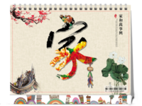 家和万事兴(全家福、商务定制)-8寸双面印刷台历
