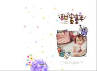 甜蜜童年#-A3硬壳蝴蝶装照片书32p