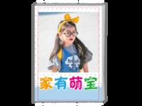 家有萌宝  儿童  纪念 照片可替换-A4时尚杂志册(24p)