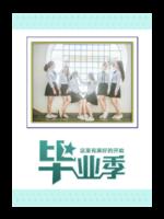 毕业季-小清新-同学-毕业聚会-照片可替换-A4杂志册(36P)
