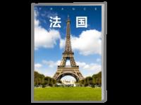 第二十期:浪漫法国欧洲旅行精装高清杂志(旅行旅游高端定制)-A4骑马钉画册