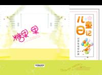 儿童日记 记录生活点滴美-硬壳环保纸42p