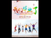 【我们毕业了】青春校园-(微商)杂志册40p(亮膜)