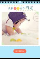 童年记 快乐童年 我和宝宝有个约定0112-A4挂历