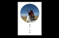 【我的旅行日记,春暖花开,背起行囊出发吧,看看大自然的奇妙】闺蜜,恋人,毕业旅行,同学,朋友,个人(图文可换)-8x12印刷单面水晶照片书21p