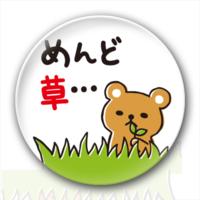 草-4.4个性徽章