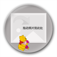 友谊天长地久 温暖的维尼熊与害羞的皮杰-4.4个性徽章