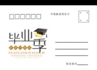 毕业季(青春不散场 校园)-全景明信片(横款)套装