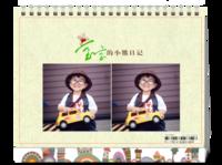 宝贝的小熊日记(封面封底图片可替换)-8寸双面印刷台历