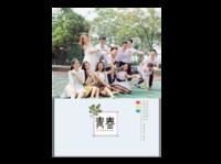 青春-A4杂志册(24p) 亮膜
