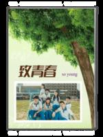 潮流毕业册-致青春-A4杂志册(42P)