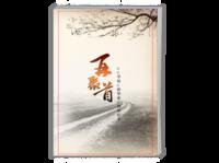 再聚首·致青春-A4时尚杂志册(26p)