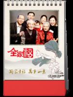 阖家欢乐万事如意全家福-- 节日 复古 潮流 新年-8寸竖款单面台历
