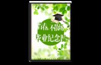 青春不散场 毕业纪念册(GreeLeaf)-记录珍藏你的校园回忆-可插入毕业合照+班级活动合照+班级个人照-8x12单面银盐水晶照片书21P