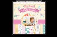 精美时尚萌宝贝物语-8x8单面银盐水晶照片书