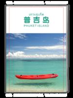 第十六期:普吉岛风光旅行精装高清杂志(旅行旅游高端定制)-A4杂志册(32P)