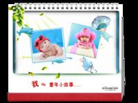 【我的童年小故事】(封面及内页人物照片可替换)-10寸双面印刷台历