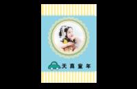 天真童年(可爱、萌娃、儿童、亲子、卡通、封面图文可换)-8x12单面水晶照片书20p(微信)