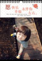 愿快乐幸福永伴你左右-(图文可改)宝宝写真 儿童相册-A4挂历