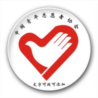 人人争当志愿者(文字可改)-4.4个性徽章