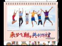 放飞梦想-团队企业青春校园-8寸单面印刷台历
