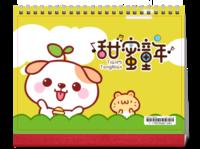 可爱秋田狗狗-8寸双月单面印刷台历(7页)