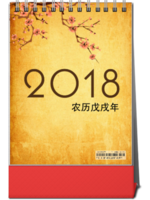 2018台历-剪纸-商务台历-公司企业-8寸竖款双面