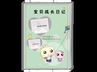 宝贝成长日记-A4时尚杂志册(24p)