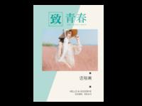 小可爱-A4杂志册(24p) 亮膜
