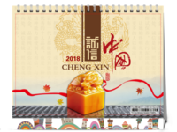 诚信中国(可放入照片)-8寸双面印刷台历