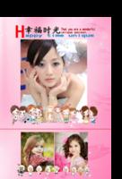 幸福时光,亲子,家庭,潮流,爱情,闺蜜-印刷胶装杂志册26p(如影随形系列)