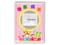 快乐成长-亲子旅游幼儿园全家福-A4时尚杂志册(24p)